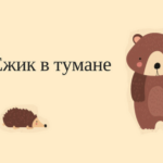 """Jeżyk we mgle"" – rosyjska bajka"