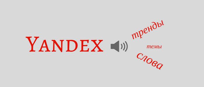 yandex trendy 2016