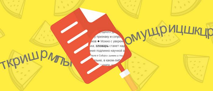 słowniki rosyjskie