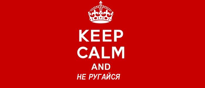 Keep calm i nie przeklinaj