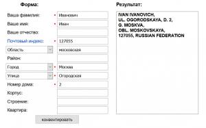 transkrypcja adresu cyrylicą