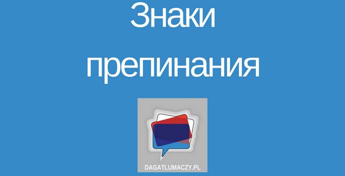 rosyjska interpunkcja