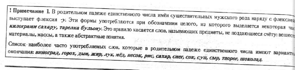 Borucki gramatyka rosyjska