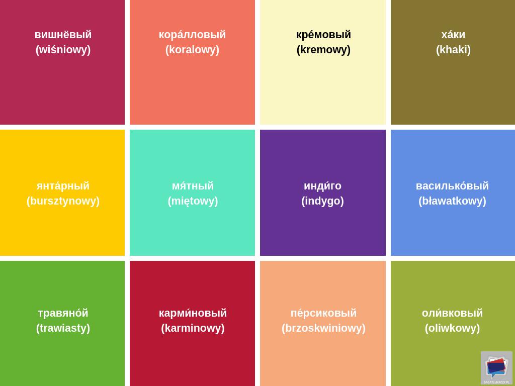 nazwy kolorów po rosyjsku
