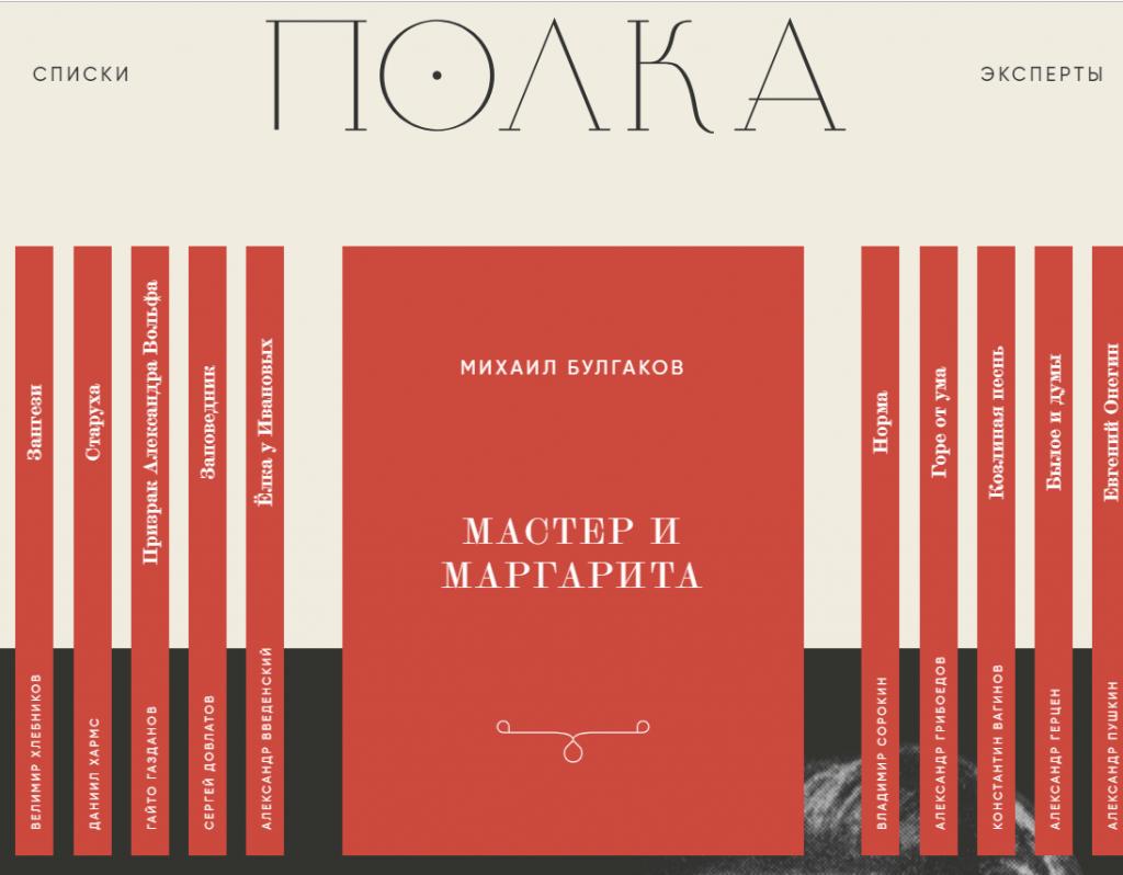 """Projekt """"Polka"""""""