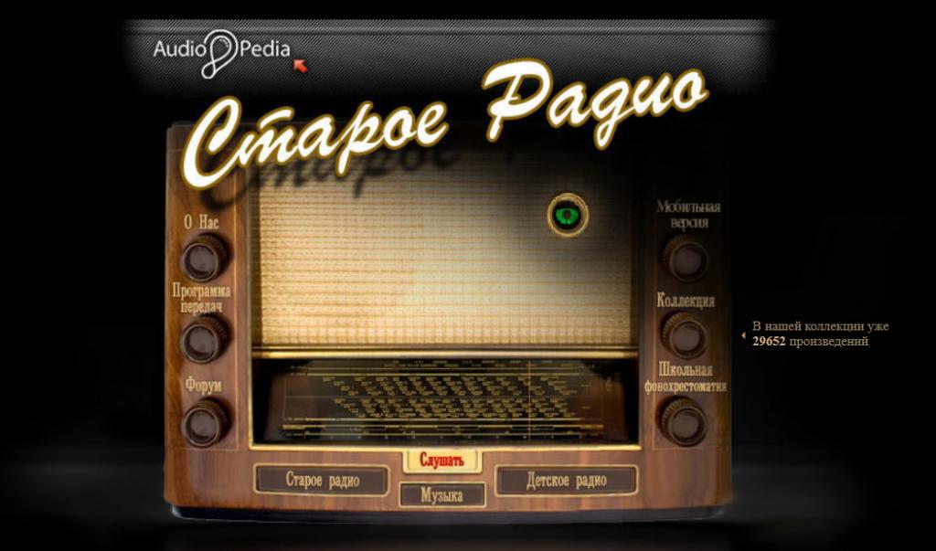 """Projekt """"Staroje radio"""""""