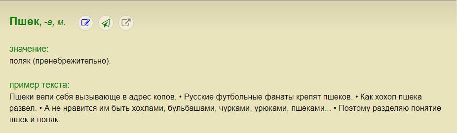 pszeki definicja