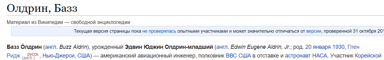 pisownia nazwisk w Wikipedii