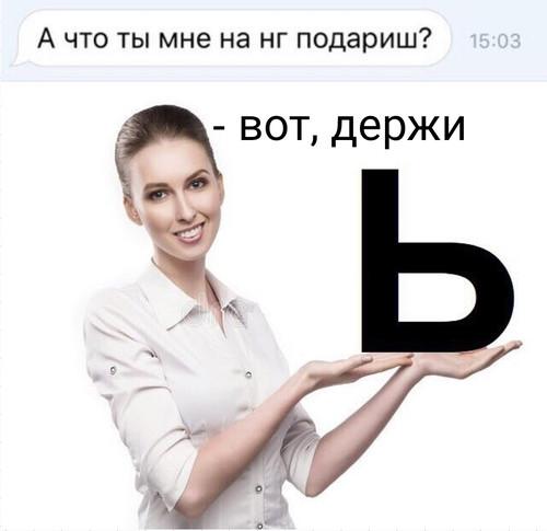 znak miękki w rosyjskim