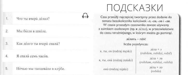 Rosyjski w tłumaczeniach - ćwiczenie