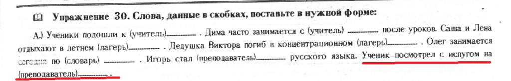 cytat z podręcznika do nauki języka rosyjskiego
