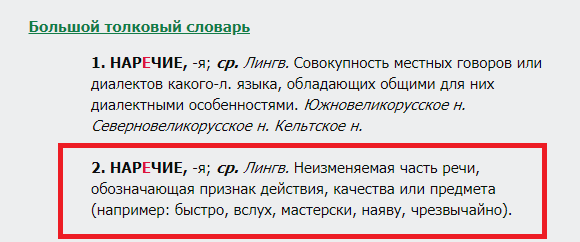 przysłówek po rosyjsku