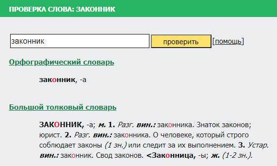 """znaczenie słowa """"zakonnik"""" na gramota.ru"""