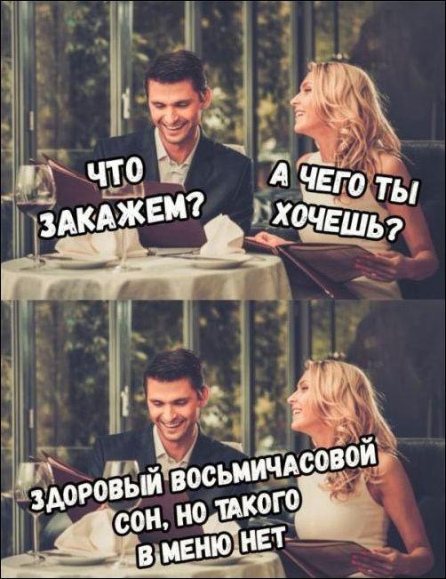 Restauracja mem
