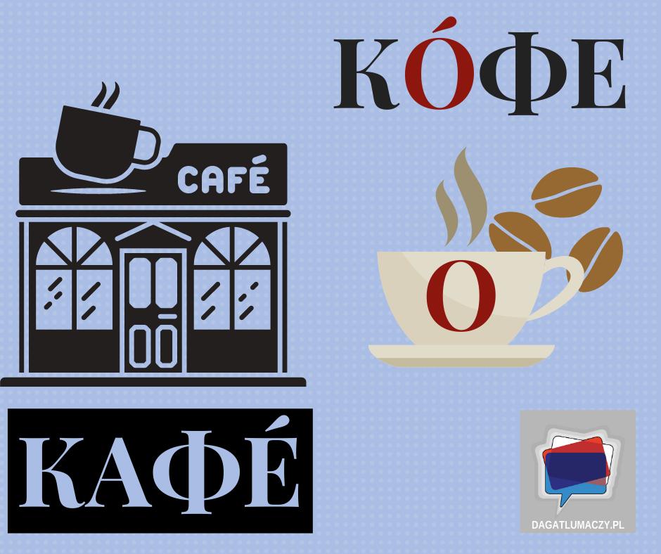 kawa i kawiarnia po rosyjsku
