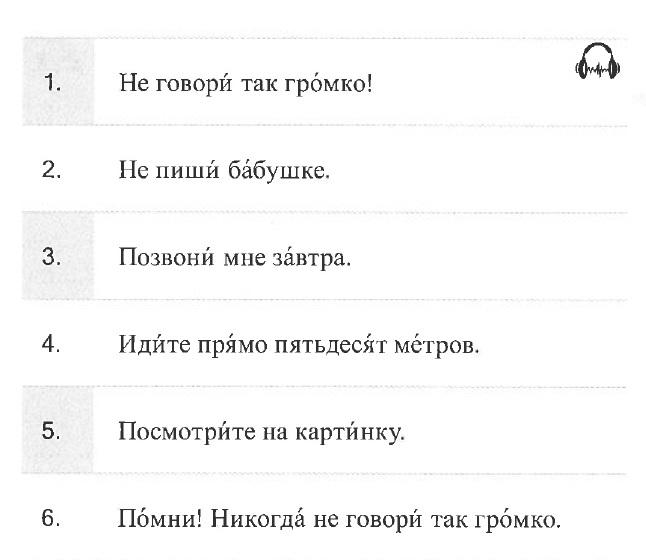 tryb rozkazujący w języku rosyjskim